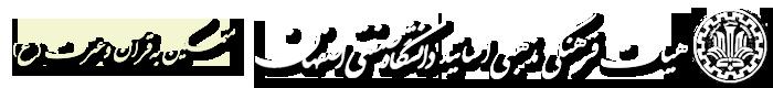 هیات فرهنگی مذهبی اساتید دانشگاه صنعتی اصفهان
